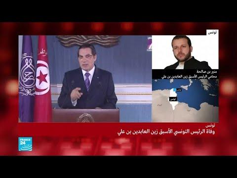 وفاة الرئيس التونسي السابق زين العابدين بن علي في السعودية  - نشر قبل 2 ساعة