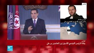 وفاة الرئيس التونسي السابق زين العابدين بن علي في السعودية