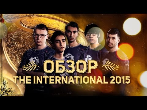 видео: Обзор the international 2015