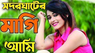 অশ্লীল ওয়েব সিরিজ অভিনয়ে অহনা।সদরঘাটের টাইগার __ Sodor Gater Tiger Full Episode. Bangla Web Series