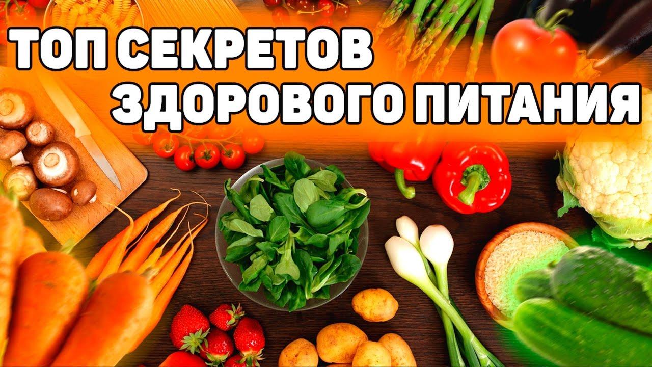 ТОП Главные Секреты Правильного Питания. Топ принципов которые необходимо знать чтобы стать здоровым