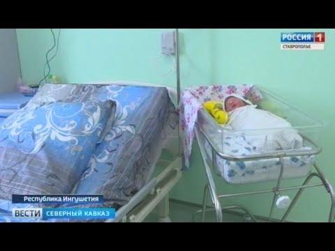 В Ингушетии открылся первый перинатальный центр