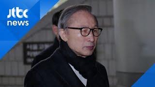 이명박 전 대통령 '구치소 재수감'…'삼성 뇌물'에 발목 / JTBC 아침&