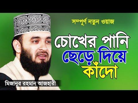 সূরা ফাতিহার তাফসীর করলেন মিজানুর রহমান আজহারী | Islamic Waz | Bangla Waz By Mizanur Rahman Azhari