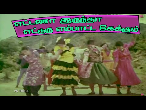 எட்டணா இருந்தா-Eattana Iruntha-Vadivelu Voice,Super Hit Video Song