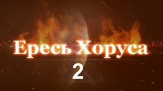 Warhammer 40000 Ересь Хоруса 2