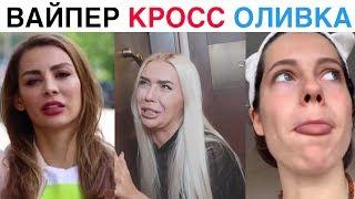 Новые Инста Вайны 2019 Карина Кросс, Ника Вайпер, Дива Оливка