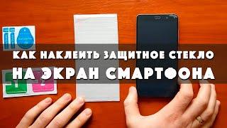 Як наклеїти захисне скло на екран смартфона