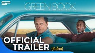Green Book | Official Trailer ตัวอย่าง ซับไทย