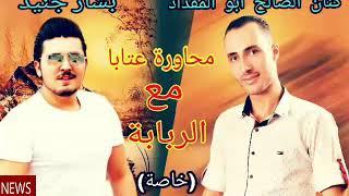 محاورة عتابا شاعر الرباب كنان الصالح والنجم بشار جنيد