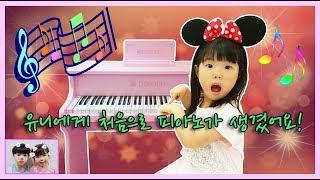 유니에게 생애 첫 피아노가 생겼는데 쳐보지도 못하고 눈물이 난 이유는? [반전주의] Renopia December - Mini Piano 로미유 스토리 [Romiyu Story]