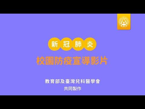 校園防疫宣導影片:新冠肺炎(教育部及臺灣兒科醫學會)
