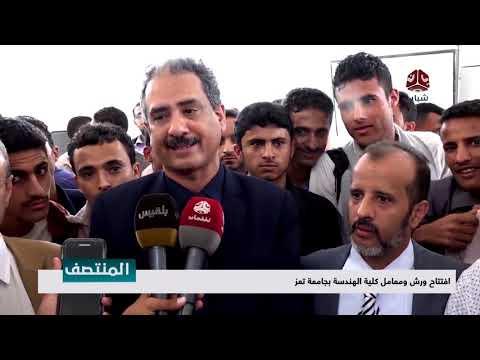 افتتاح ورش ومعامل كلية الهندسة بجامعة تعز