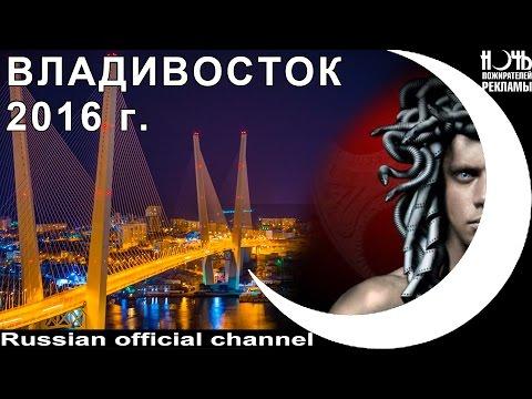 Владивосток - день города 2018. Владивосток - герб и флаг