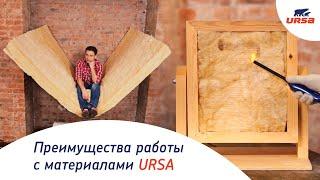 Работа с материалами URSA
