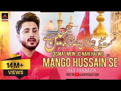 Qasida - Qismat Main jo Nahi Hai Hai - Ali Hamza  - 2016