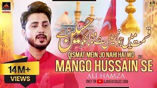 Download Qismat Main jo Nahi Hai Hai - Ali Hamza 2016 Qasida MP3 song and Music Video