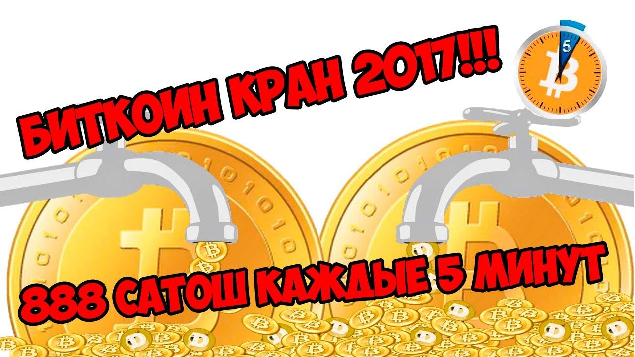 Мощный биткоин кран раз в день 100000 сатоши биткоин обмен