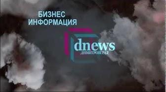 Димитровградски новини - dnews Dimitrovgrad