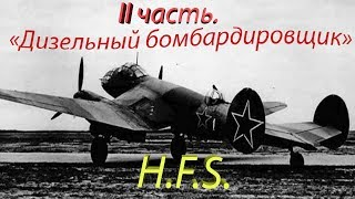 История советского дальнего бомбардировщика ЕР-2. Часть II.