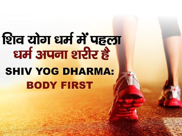 Shiv Yog Dharma: Body first | शिवयोग धर्म में पहला धर्म अपना शरीर है