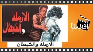 الفيلم العربي - الارملة والشيطان - بطوله فاروق الفيشاوى وصفيه العمري