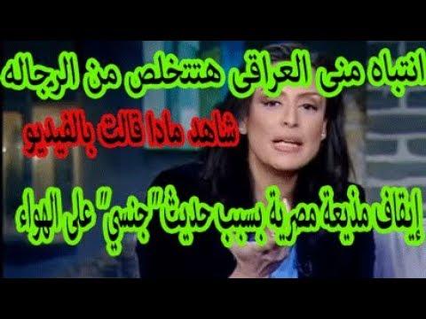 """إيقاف مذيعة مصرية بسبب حديث """"جنسي"""" على الهواء (فجرتها في وجه الرجال شاهد مادا قالت  )"""