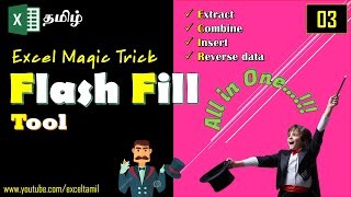 FLASH FILL OPTION | EXCEL FORMULAS AND FUNCTIONS IN TAMIL | EXCEL TAMIL