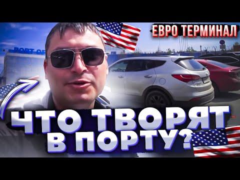 🔥🔥🔥ЕВРО ТЕРМИНАЛ  ПОРТ Одесса как разгружают авто 🚗из сша🇺🇲 ТАКОГО еще никто НЕ ПОКАЗЫВАЛ 🔥
