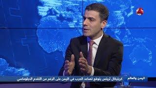 كريتيكال ثريتس يتوقع تصاعد الحرب في اليمن على الرغم من التقدم الدبلوماسي | اليمن والعالم