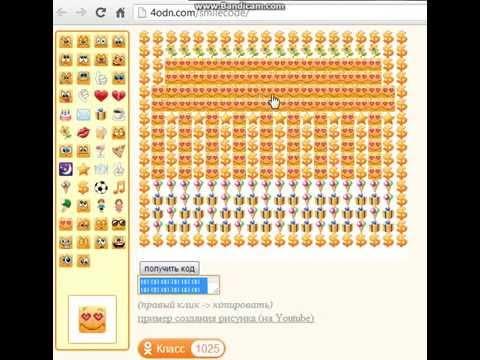 рисунки для скайпа из смайликов: