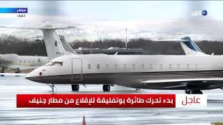 كاميرا الغد ترصد استعداد طائرة الرئيس الجزائري بوتفليقة للإقلاع من جنيف