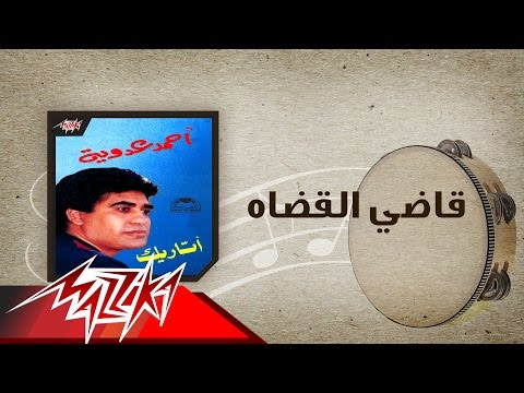 اغنية أحمد عدوية- قاضي القضاه - استماع كاملة اون لاين MP3