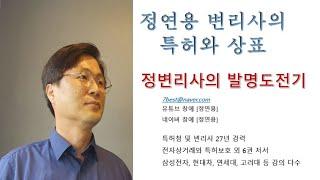[030]변리사 정연용의 발명 도전기(특허, 디자인, …