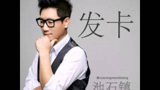 [AUDIO] Ji Suk Jin (池石镇) - Hairpin (发卡)