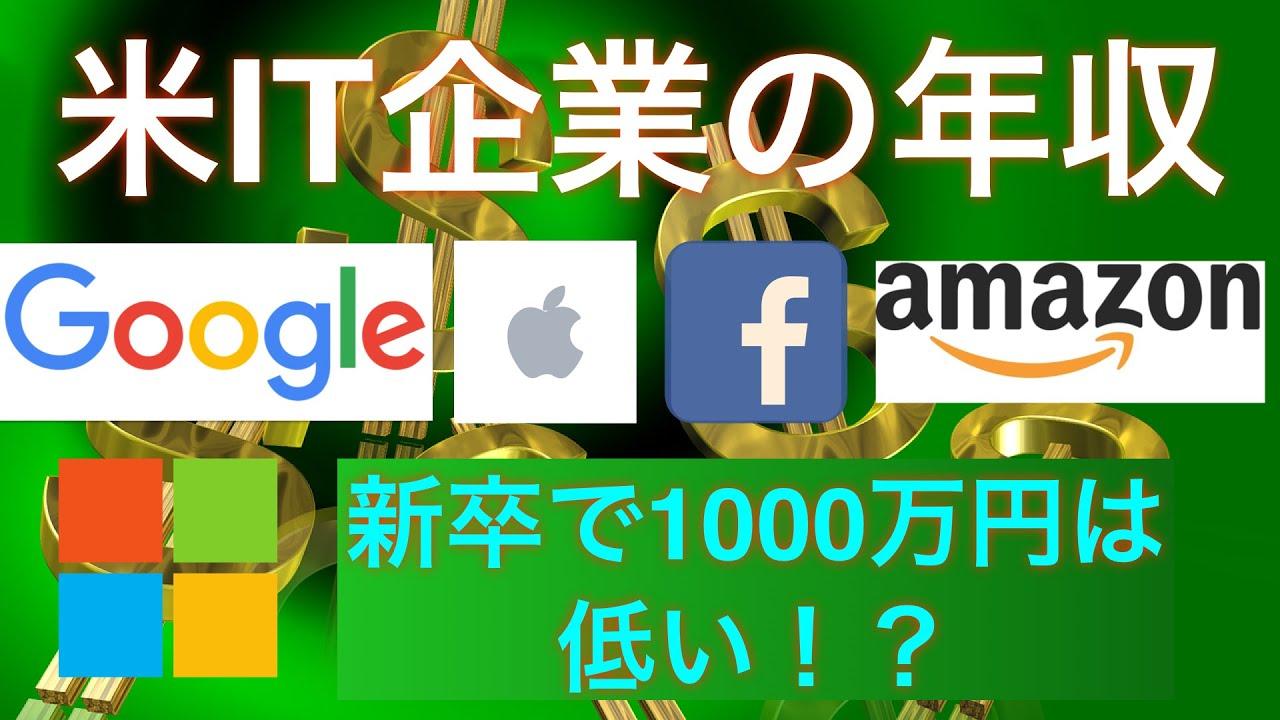 企業 アメリカ it