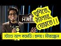 RootBux.com - Khushite Thelay Ghorte | খুশিতে, ঠ্যালায়, ঘোরতে | Stand up Comedy | Hridoy | Mirakkel
