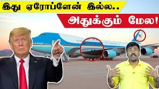 What's inside trumps flight? | Kichdy
