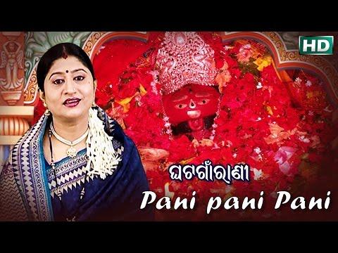 PANI PANI PANI ପାଣି ପାଣି ପାଣି || Album- Ghata Gaan Rani || Namita Agrawal || SARTHAK MUSIC