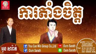 Commitment - ការតាំងចិត្ត   Ourn Sarath