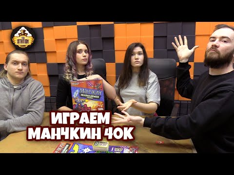 Играем - Манчкин Warhammer 40K