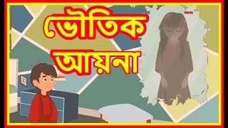 ভৌতিক আয়না | Scary Mirror - Part 2 | Story For Kids In Bangla  | Maha Cartoon TV XD Bangla