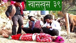 Nepali comedy khas khus 39 ( 29 december 2016) by www.aamaagni.com