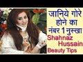 10 ब्यूटी टिप्स | शहनाज हुसैन के बेहतरीन ब्यूटी टिप्स | Shahnaz Hussain Beauty Tips