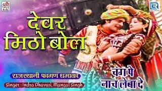 देवर भाभी का Dj लूर फागुन गीत - Devariyo Mitho Bol   Indra Dhavsi,Mangal Singh   Rajasthani Hit Song