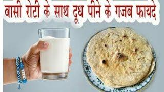 बासी रोटी और दूध पीने के फायदे आपको हैरान कर देंगे