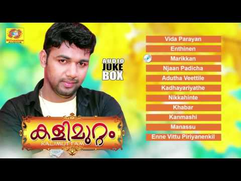 കളിമുറ്റം | Kalimuttam | Latest Romantic Malayalam Album Songs | Saleem Kodathoor Latest Songs 2016