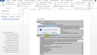 Как собрать оглавление документа в Microsoft Word 2013