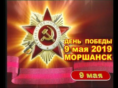 9 мая в Моршанске