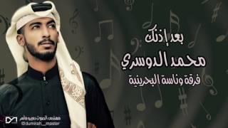 بعد إذنك - محمد الدوسري ( فرقة وناسة البحرينية)
